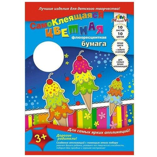 Бумага цветная мелованная Апплика (А4, 10 листов, 10 цветов, флуоресцентная, самоклеящаяся) (С0329) канцелярия апплика цветная бумага мелованная двусторонняя роботы а4 16 листов 16 цветов