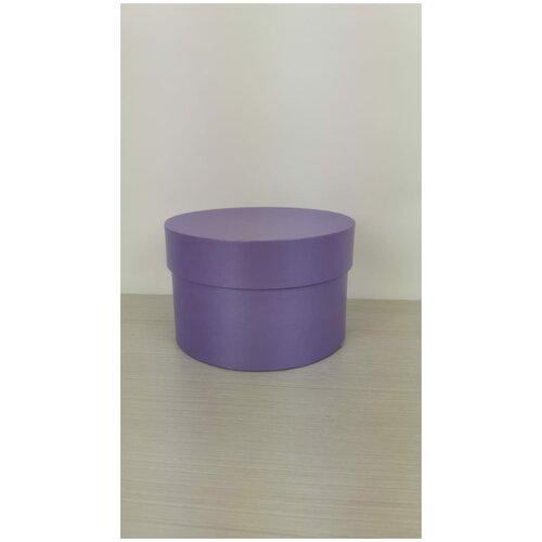 Коробка подарочная круглая 15 х 10 см, сиреневая перламутровая, для цветов и подарков. коробка фирменная для упаковки подарков с кофе 25 х 27 х 10 5 см