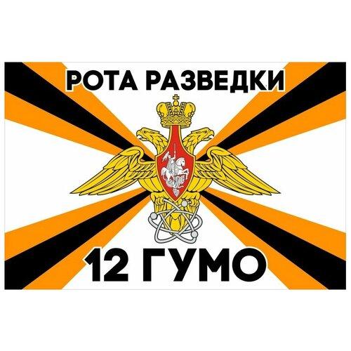 Флаг 12 гумо рота разведки