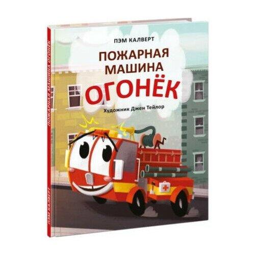 Пожарная машина Огонек
