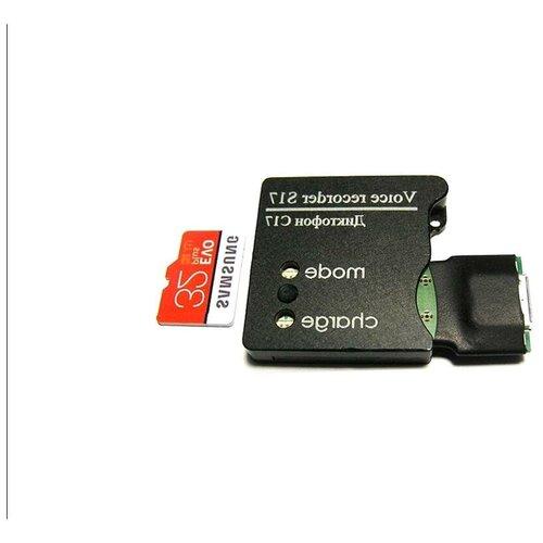 Самый маленький диктофон Сорока 17 - VOX, циклическая запись, шифрование записей, запись до 65 ч, запись звука до 8-9 метров в подарочной упаковке