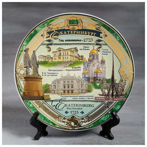 Тарелка керамика Екатеринбург Коллаж 15 см
