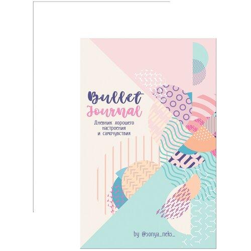 Фото - Bullet-Journal. Дневник хорошего настроения и самочувствия книга для творчества и хорошего самочувствия мандалы здоровье