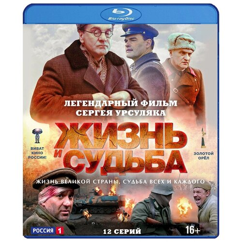Жизнь и судьба: Серии 1–12 (Blu-ray)