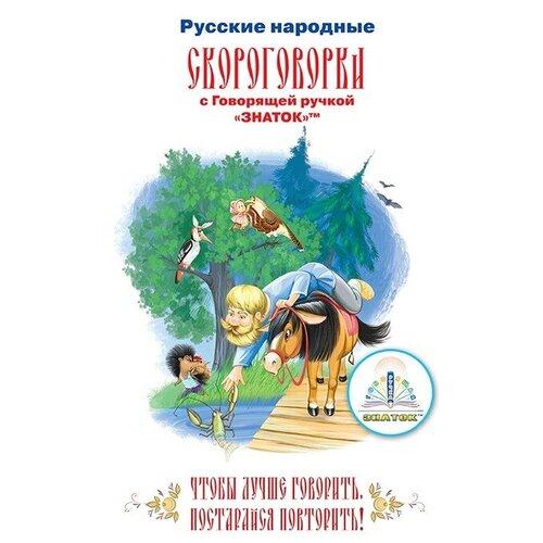 Книга для говорящей ручки Знаток II Русские народные скороговорки (ZP-40080) недорого