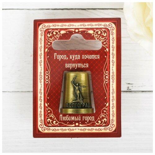 Напёрсток «Волгоград» латунь, 2,1 х 2,6 см 3873082