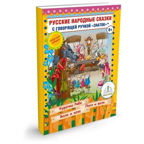 Книга для говорящей ручки Знаток II Русские народные сказки 5 ZP-40048 недорого