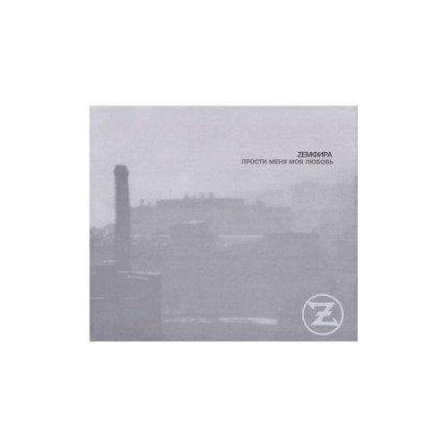 Компакт-диски, Bomba Music, земфира - Прости Меня Моя Любовь (CD)
