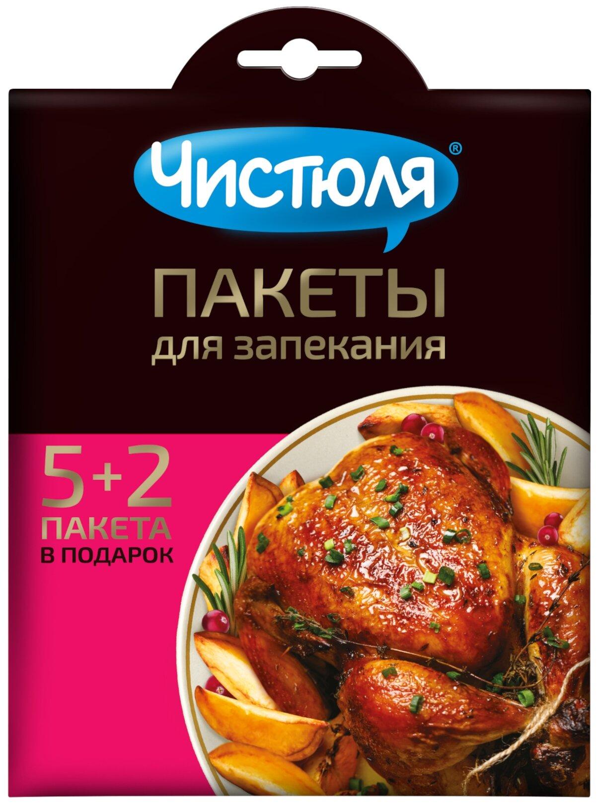 Пакеты для запекания Чистюля — купить по выгодной цене на Яндекс.Маркете