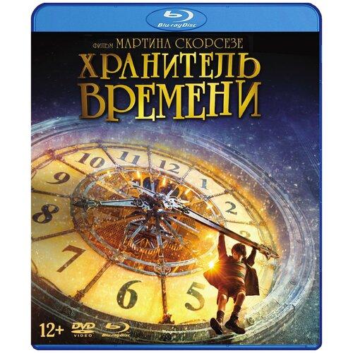 Хранитель времени (Blu-ray + DVD + 5 карточек)