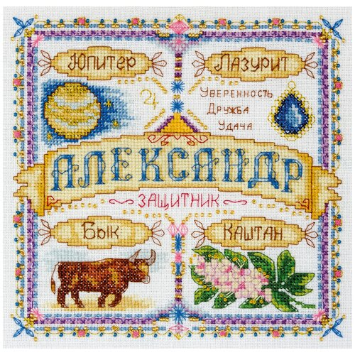 Купить Набор для вышивания крестиком PANNA с бисером, Именной оберег, Александр (SO-1441), Наборы для вышивания