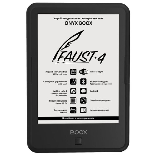 with fate conspire onyx court 4 Электронная книга ONYX BOOX Faust 4 8 ГБ черный обложка Without Ads