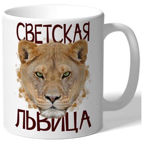 Кружка белая на тему животных Светская львица - лев