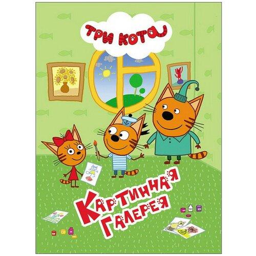 Фото - Книга Проф-Пресс Картонка разворота Три кота Картинная галерея проф пресс фотоальбом три кота мое веселое детство
