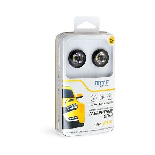 Габаритные автомобильные огни светодиодные Ф25мм, 12В, 1Вт, ЕСЕ R7, E4, встраиваемые, 2шт.