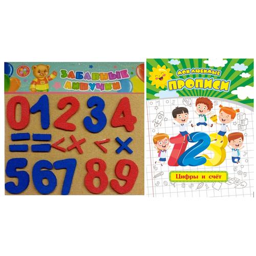 Обучающий набор Учитель «Забавные липучки» + Мои любимые прописи «Цифры и счет»