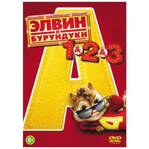 Элвин и Бурундуки: Трилогия (3 DVD)