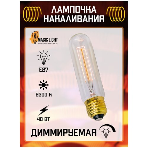 Лампочка винтажная накаливания Эдисона ретро, T30-125, трубка, Е27, 40Вт, теплый свет 2300K
