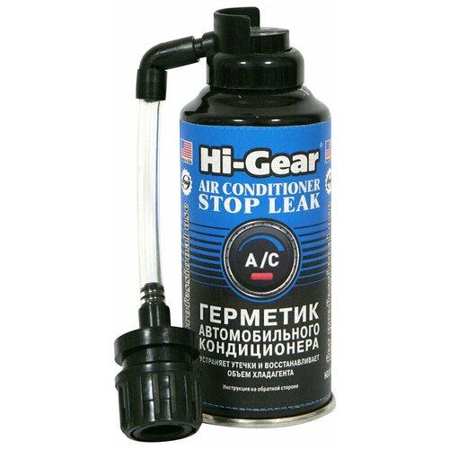 Hi-Gear HG9547 Герметик автомобильного кондиционера, 133 мл