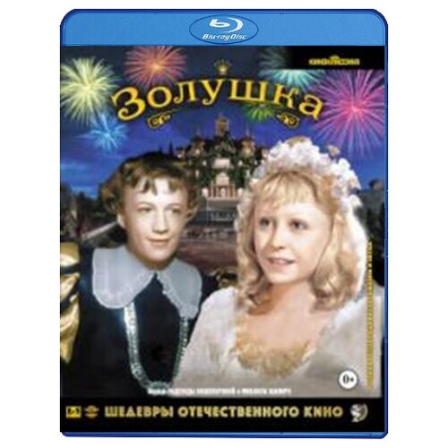 Шедевры отечественного кино: Золушка. Цветная версия (Blu-ray)