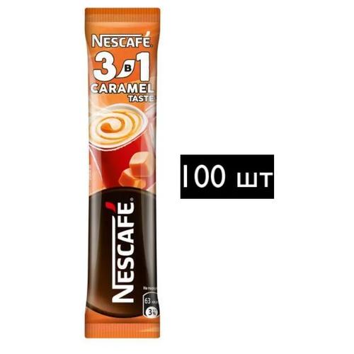 Кофе растворимый Nescafe 3 в 1 Карамельный, 14,5 г х 100 порций семена базилика карамельный 0 3 г
