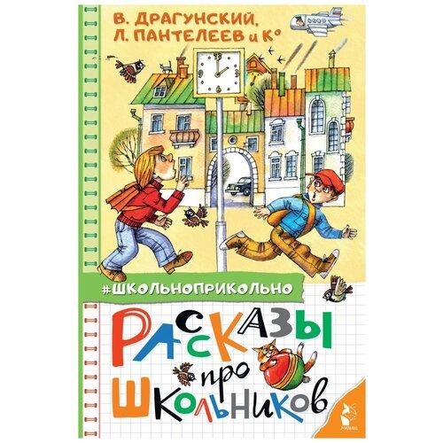 Драгунский В., Пантелеев Л и др.