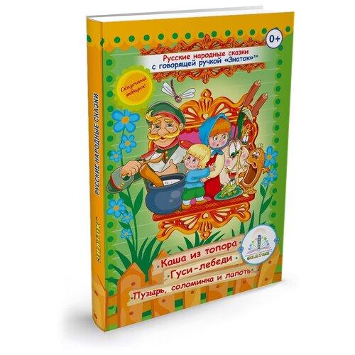 Книга для говорящей ручки Знаток II Русские народные сказки 3 (ZP-40045) недорого