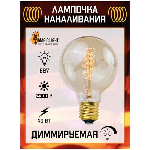 Лампочка винтажная накаливания Эдисона ретро, G80 B, шар, Е27, 40Вт, теплый свет 2300K