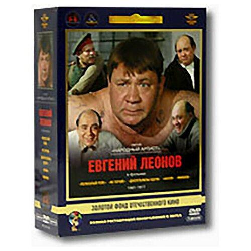 Фильмы Евгения Леонова. Том 1 (5 DVD) (полная реставрация звука и изображения)