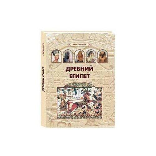 Купить Древний Египет, Белый город, Познавательная литература