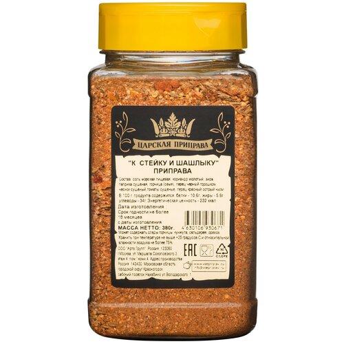 Приправа Для стейка и шашлыка Царская приправа HoReCa ПЭТ с дозатором, 380 г приправа для мясных блюд приправа для мяса приправа для фарша универсальная приправа
