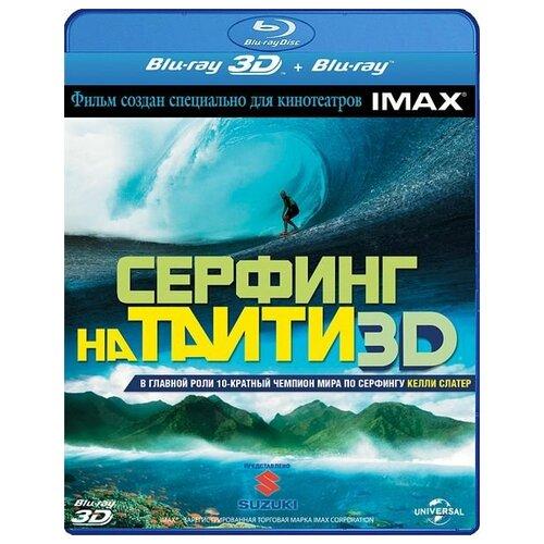 Серфинг на Таити 3D (Blu-ray 3D + 2D) (2 Blu-ray)