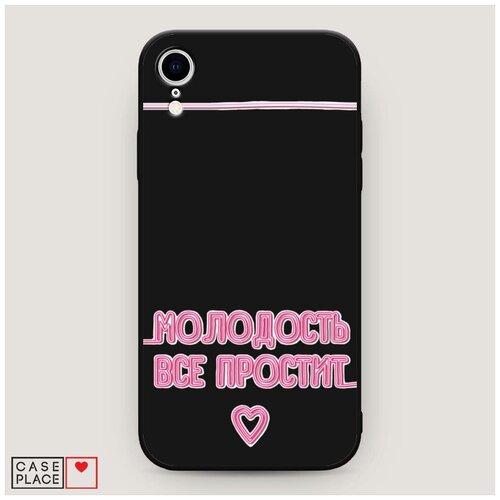 Чехол силиконовый Матовый iPhone XR (10R) Молодость все простит