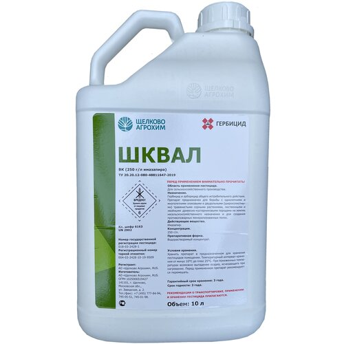 Гербицид Шквал (канистра 10 литров) от сорняков и борщевика