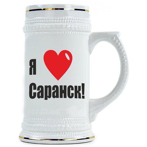 Пивная кружка Я люблю Саранск
