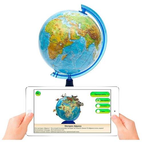 Купить Глобус DMB интерактивный физический. Диаметр: 25 см, Глобусы