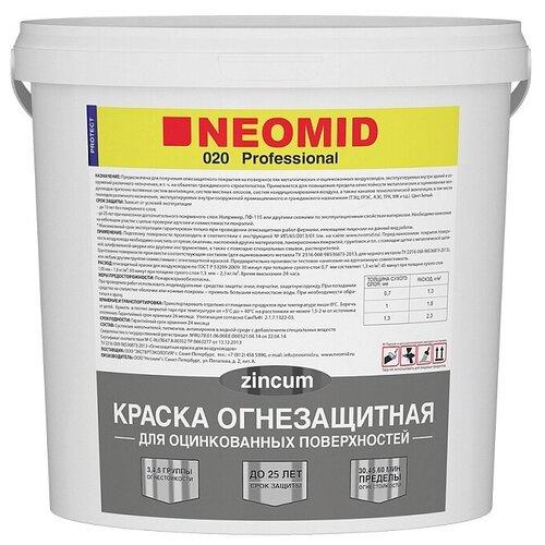 Огнезащитная краска для оцинкованных поверхностей NEOMID - 6 кг.