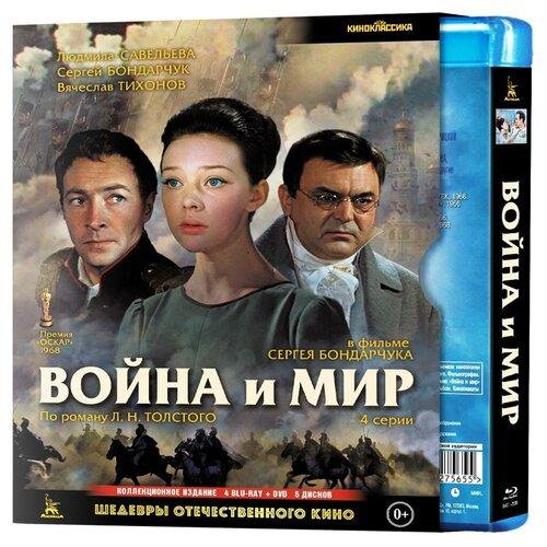 Шедевры отечественного кино: Война и мир (4 Blu-ray + DVD)