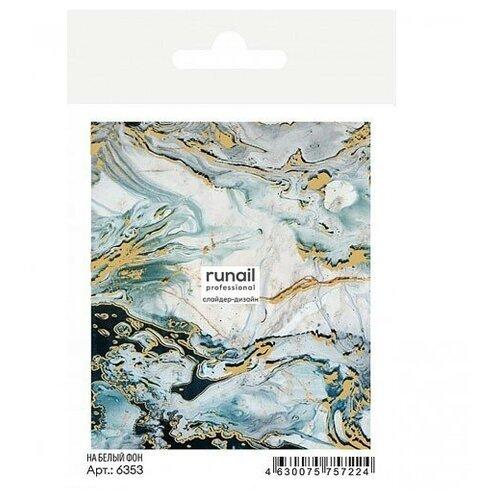 Купить RUNAIL RuNail, слайдер-дизайн №6353, Runail Professional