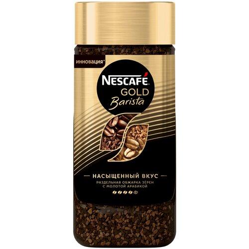 Кофе растворимый Nescafe Gold Barista с молотым кофе, стеклянная банка, 85 г кофе растворимый черная карта gold стеклянная банка 95 г