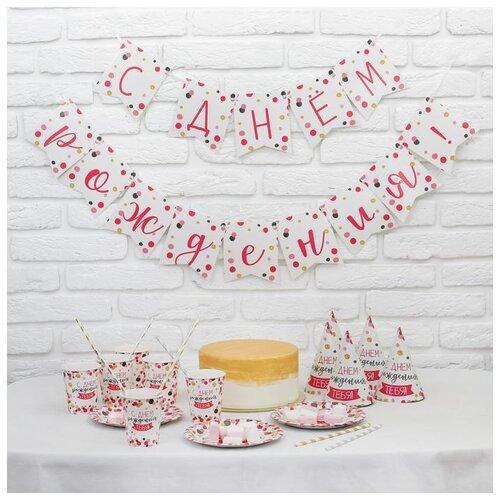 Набор бумажной посуды Страна Карнавалия С днем рождения тебя! (3877343) страна карнавалия набор бумажной посуды с днем рождения маленький джентельмен 3877347 19 шт голубой