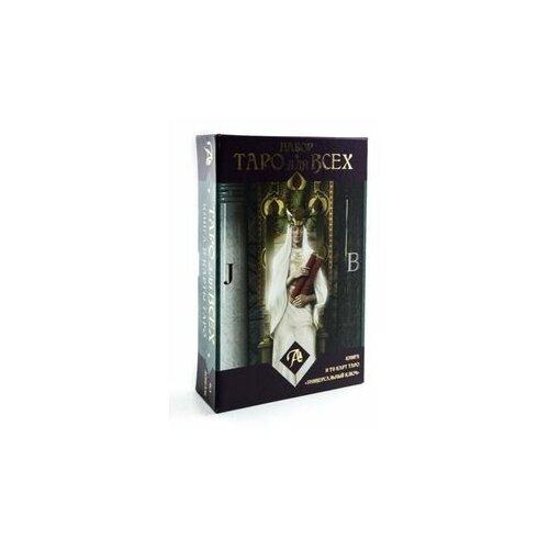 Таро для всех (книга и 78 карт таро Универсальный ключ) фюргесон а м таро ллевеллин 78 карт книга