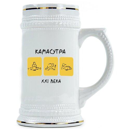 Пивная кружка Камасутра 21 века