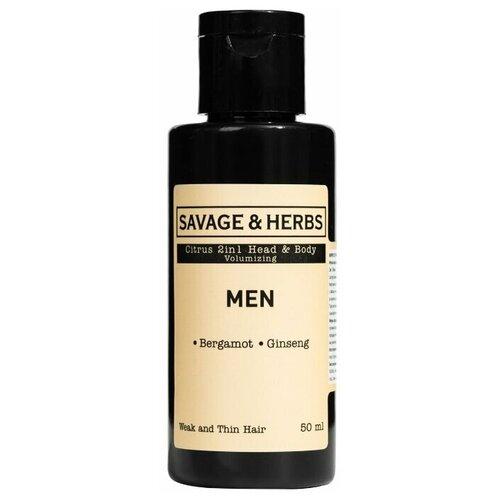 Купить Savage&Herbs, Мужской освежающий цитрусовый шампунь и гель для душа 2 в 1 с бергамотом и женьшенем, 50 мл., Savage & Herbs