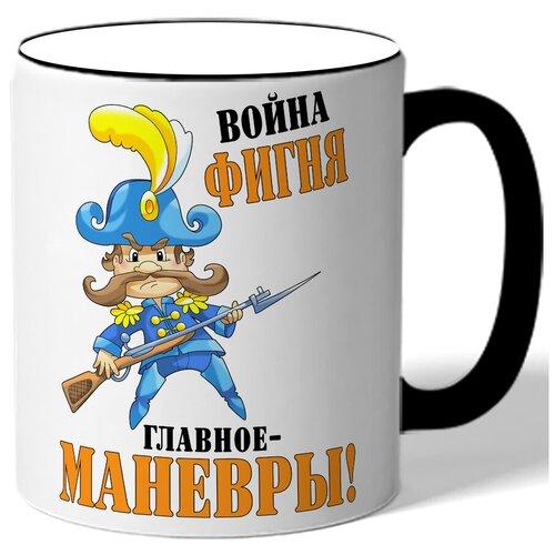 Кружка с цветной ручкой к 23 февраля Война фигня главное - маневры! - офицер с ружьем