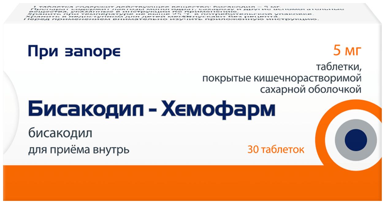 Бисакодил-Хемофарм таб. кш/раств. таб. п/о 5 мг №30 — купить по выгодной цене на Яндекс.Маркете