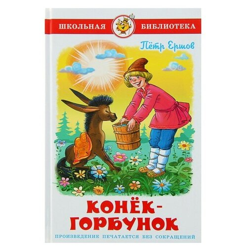 Самовар Конёк-Горбунок. Ершов П. П.