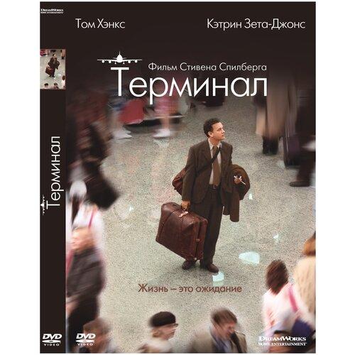 Терминал (2004). Региональная версия DVD-video (DVD-box) Paramount королевские каникулы м ф бонус доп материалы dvd video dvd box