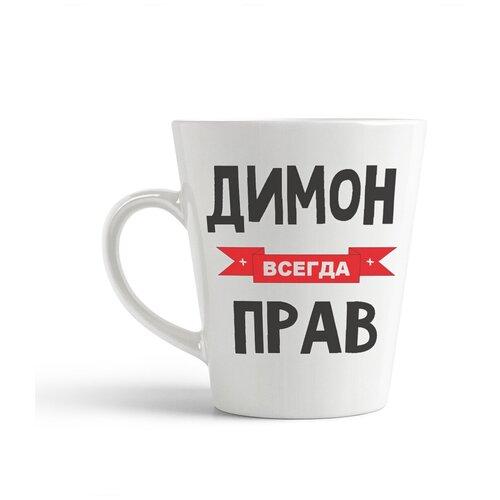 Кружка-латте CoolPodarok Димон всегда прав