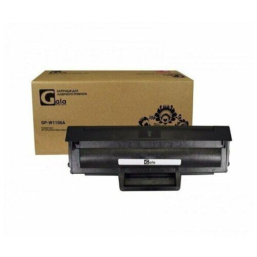 Картридж W1106A ( 106A ) для принтеров HP Laser 107r/Laser 107a/Laser 107w/Laser 135a/Laser 135r/Laser 135w/Laser 137fnw, без чипа, для лазерного принтера, совместимый